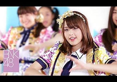 タイ王女も踊る「恋チュン」 BNK人気、理由が「指原ばり」だった - withnews(ウィズニュース)