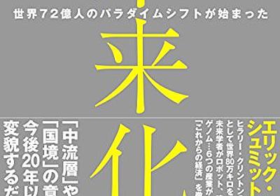 Amazon.co.jp: 未来化する社会 世界72億人のパラダイムシフトが始まった (ハーパーコリンズ・ノンフィクション): アレックロス: EBooks