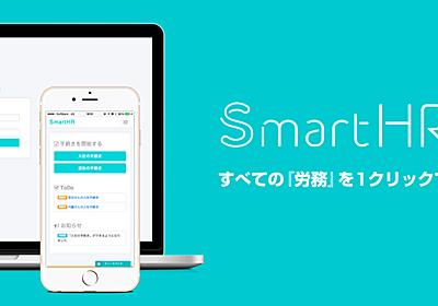 SmartHRにログイン
