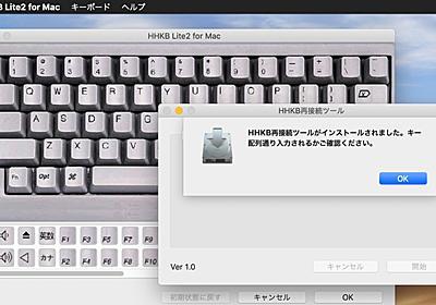 PFU、Apple T2搭載のiMac ProやMacBook Pro 2018などでMacを起動/再起動すると、キー配列通り入力できなくなる問題を解決する「HHKB再接続ツール for Mac OS」を公開。   AAPL Ch.