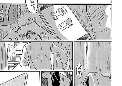 """大家🎄単行本発売中さんのツイート: """"生命体X①… """""""