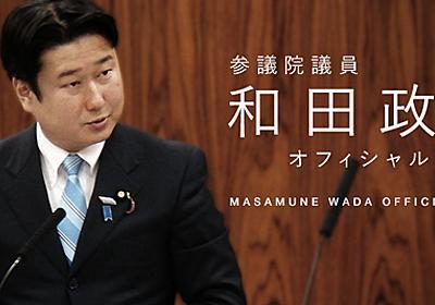 事実に基づかない放送 これでいいのか   参議院議員 和田政宗オフィシャルブログ Powered by Ameba
