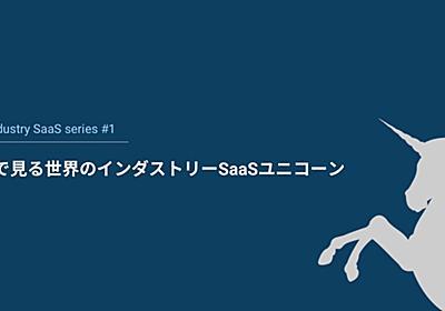 Industry SaaSシリーズ #1: 数字で見る世界のインダストリーSaaSユニコーン DNX Ventures note