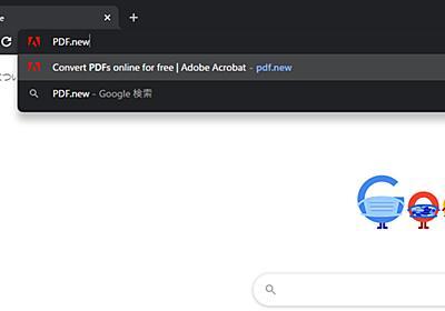 ブラウザでPDFに変換できる「PDF.new」。Adobe/Google公式 - PC Watch