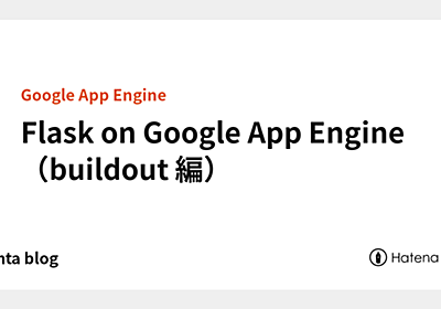 Flask on Google App Engine(buildout 編) - utahta blog
