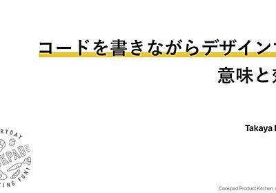 コードを書きながらデザインする意味と効果 #ProductKitchen|Takaya Deguchi|note