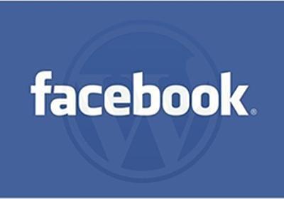 「いいね!」するとコンテンツを見る事が出来るファンゲート対応のFacebookページをWordPressで作る手順 | かちびと.net
