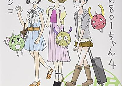 Amazon.co.jp: となりの801ちゃん4 特別限定版 (Next comics): 小島アジコ: Books