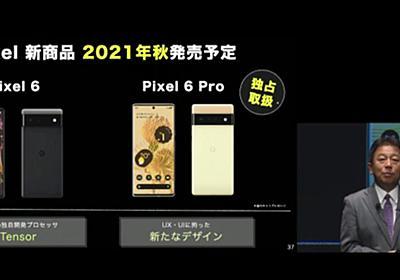 ソフトバンクが「Pixel 6/6 Pro」を2021年秋に発売へ - ITmedia Mobile