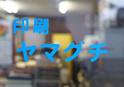 まだまだ知らないコトがたくさんありました | 兵庫県加古川市を拠点に活動するデザイン事務所 |and|