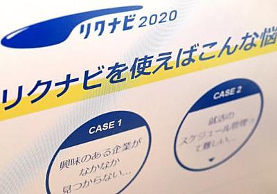 リクナビ問題、ホンダがデータ購入 「合否に利用せず」  :日本経済新聞