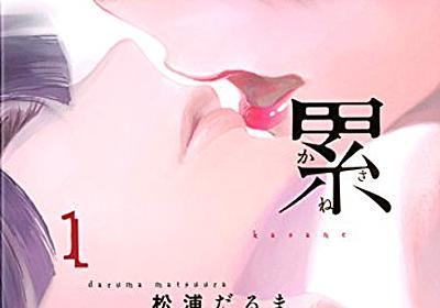 Amazon.co.jp: 累(1) (イブニングコミックス): 松浦だるま: Digital Ebook Purchas