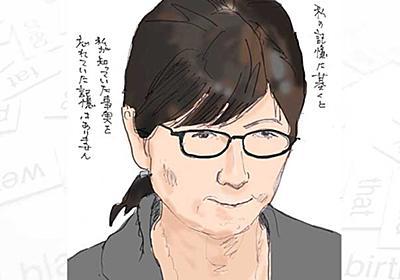 「教育勅語」を愛する人々:日経ビジネス電子版