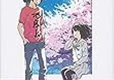 『学校へ行けなかった私が「あの花」「ここさけ」を書くまで』を読んで、思わず涙ぐんだ - ぐるりみち。