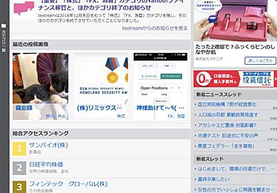 「textream」終了 Yahoo!掲示板から刷新、6年で幕 - ITmedia NEWS