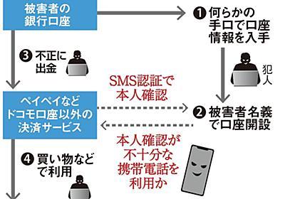 〈独自〉ペイペイなどの被害 SMS認証も突破 所有者不明携帯電話悪用か - 産経ニュース