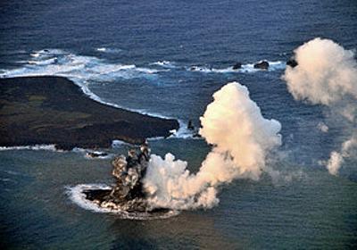 小笠原に島が誕生 直径200メートル、海底火山噴火で:朝日新聞デジタル