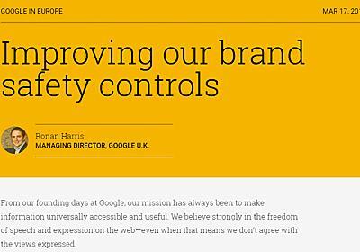 YouTubeからの大手メディア広告引き上げを受け、Googleが自動システム改善を約束 - ITmedia NEWS