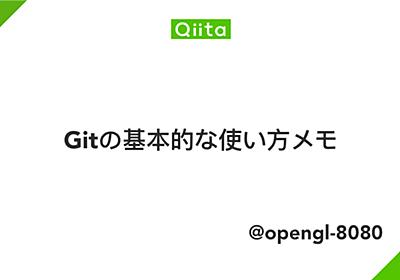 Gitの基本的な使い方メモ - Qiita