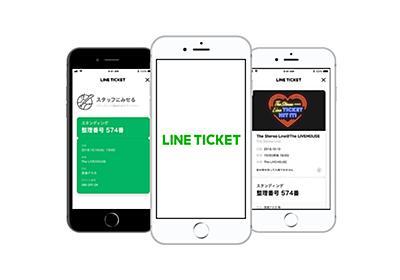 「LINEチケット」開始 100%電子チケット、公式リセール機能で不正転売防止 - ITmedia NEWS