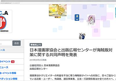 日本漫画家協会と出版広報センターが「侵害コンテンツのダウンロード違法化」と「リーチサイト規制」に関する共同声明を発表 | HON.jp News Blog