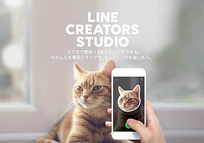 スマホのみでLINEスタンプが作れる専用アプリ「LINE Creators Studio」 撮った写真もそのままスタンプに - はてなニュース