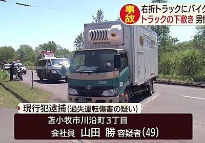 山田勝容疑者(49)を逮捕 道道141号で右折時に大畑浩司さん(56)バイクと衝突 大畑浩司さんのFacebook特定