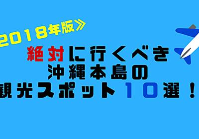 ≪2018年≫ココだけは絶対に行くべき沖縄本島の観光スポット10選! - TABI-LOCO✈