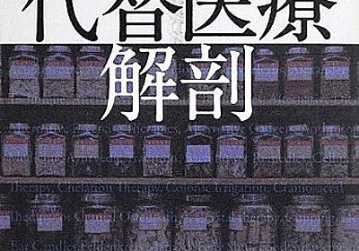 イケダハヤトさんのホメオパシー紹介記事について - Interdisciplinary