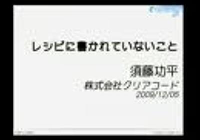 レシピに書かれていないこと - 須藤 功平‐ニコニコ動画(9)