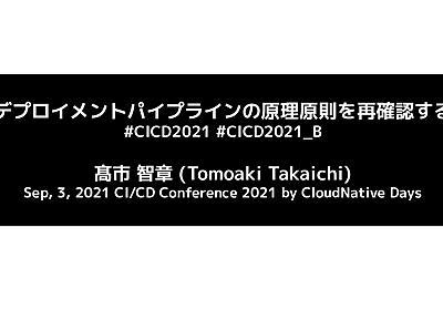 【CICD2021】デプロイメントパイプラインの原理原則を再確認する / Confirm Deployment Pipeline Principle - Speaker Deck