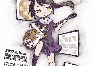 ジャズメルカ!!!!!!!!!! vol.3 - 吉田アミの日日ノ日キ