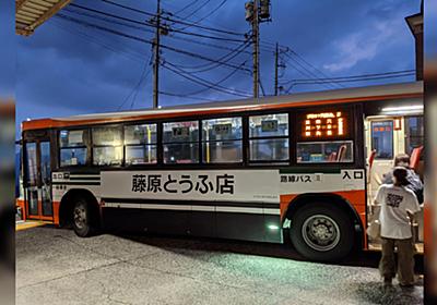 伊香保温泉からバスで山道を下るのだが塗装のせいですごく不安「確実に峠を攻める」 - Togetter