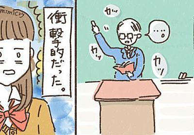 「授業ってなんだろう……?」と衝撃 学生時代、授業に疑問を抱いた体験つづった漫画に反響 - ねとらぼ