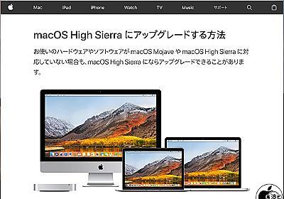 macOS MojaveでHigh Sierraインストーラーを入手するには - ITmedia NEWS