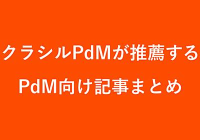 クラシルPdMが推薦するPdM向け記事まとめ|奥原拓也|note