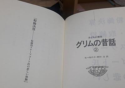 「目立つミスほど見過ごされるんですね…」印刷工程でどんなミスが…?一生に一度しか出会えない印刷ミスの本に出会った - Togetter