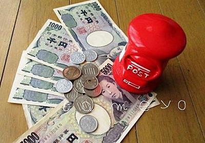 貯蓄額の目標はまず生活費を半年分!リスクに備えて300万円を貯めるには - 貯め代のシンプルライフと暮らしのヒント