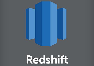 Amazon Redshift Spectrumが新たにサポートした『ネスト化されたデータに対するクエリ』を実際に試してみました | DevelopersIO