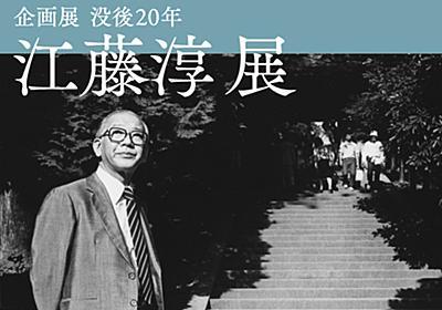 企画展「没後20年 江藤淳展」 | 神奈川近代文学館
