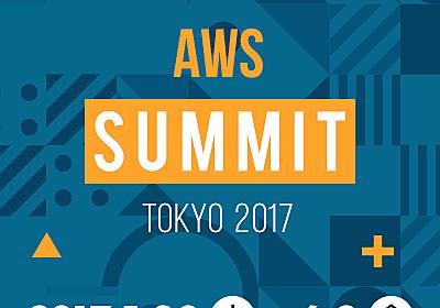 【レポート】AWS Summit Tokyo 2017: 多数のコンサル案件と運用実績で見えた!? 安定&急成長ビジネスを支えるデータ分析基盤とAWSインフラ環境 #AWSSummit   DevelopersIO