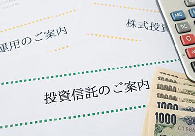 投信ブロガーが選んだ「投信トップ10」は外国株の低コスト商品に人気 | 山崎元のマルチスコープ | ダイヤモンド・オンライン