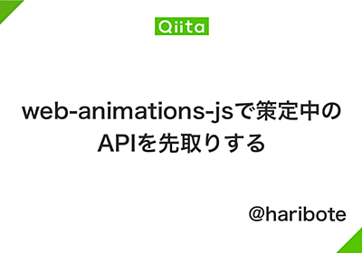 web-animations-jsで策定中のAPIを先取りする - Qiita