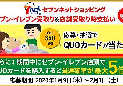 [セブン-イレブン] セブン-イレブン受取り&店舗受取り時支払いご利用でQUOカードプレゼント!キャンペーン | 2020年1月31日(金)まで | Quo mania