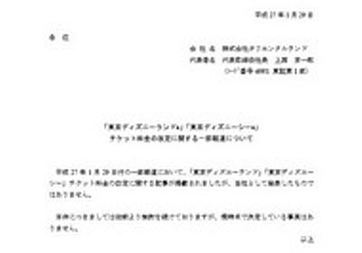 オリエンタルランド、「東京ディズニーランド」「東京ディズニーシー」チケット料金の改定報道に「決定していない」とコメント 「検討は続けている」 - ねとらぼ