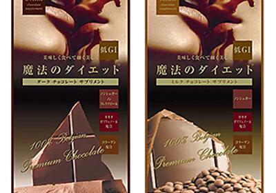 チョコダイエットについて、調べてみました。チョコダイエットの効果と注意点とは!?: コンプレックス