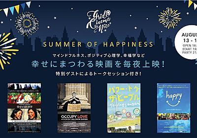 8/13-17 4夜連続 お盆「幸せ」映画祭りですよー GRID CINEMA NITE(@NagatachoGRID) - YOLOCOBI BLOG (一度きりの人生にヨロコビを)