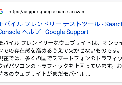 モバイル検索結果のファビコンは(サブ)ドメイン単位で取得される | 海外SEO情報ブログ