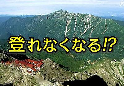 WEB特集 登山道が消える!? 北アルプス登山に危機 | 新型コロナウイルス | NHKニュース