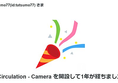 Circulation-Camera、1周年経過! - Circulation - Camera